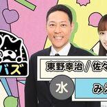 日向坂46 佐々木久美バラエティー番組初MC、東野幸治とタッグ