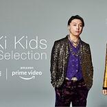 KinKi Kids、初の映像化作品を含む13タイトルがAmazon Prime Videoで独占配信