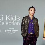 KinKi Kids、未公開の公演含む映像作品13タイトルが独占配信