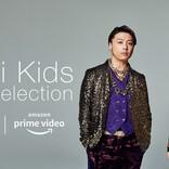 KinKi Kids映像13作がAmazonプライム・ビデオで独占配信、初の映像化も