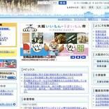 大阪・ミナミの「少人数利用」飲食店応援キャンペーンの補助上乗せ延長 11月15日まで