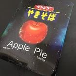 今度はアップルパイ味…「ペヤング」が奇抜な商品を出し続ける理由