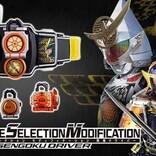 『仮面ライダー鎧武』大人のための変身ベルト「CSM戦極ドライバー」公開、さらにロックシードを順次CSM化