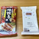 【冷食検証】100円ローソンで売ってる餃子 vs ローソンセレクトの餃子