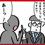 【口は災いの元】同僚の失言を描いた漫画に「自分も気をつけねば」「ヒヤヒヤする」「ごめんなさい」と大反響 – あるある体験談も
