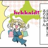 『赤坂女子ものがたり』 第28話:ワーケーションはめちゃくちゃ疲れる?
