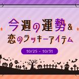 12星座別*今週の運勢&恋のラッキーアイテム(10/25~31)