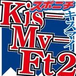 キスマイ藤ケ谷、ラジオ番組丸々使って中居スペシャル「理想の先輩像、上司像」と絶賛 SMAP4曲流す