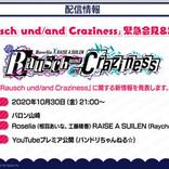 『バンドリ!』より「『Rausch und/and Craziness』緊急会見&調印式」の生配信が決定