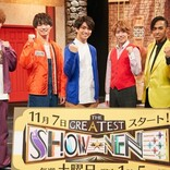 Aぇ! group、新番組で舞台に挑戦 関ジャニ横山の演出術は「特殊」