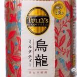 【ファミマ限定】烏龍茶のミルク割り!?『TULLY'S COFFEE 烏龍ミルクティー』ってどんな味?