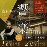 桑原あい、ソロ・ピアノ・コンサート【響楽-KYOGAKU-2021】開催決定