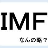 【クイズ】IMFって何の略だか言える?意外に知らない!