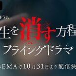 """田中圭主演『先生を消す方程式。』で前代未聞の""""フライングドラマ""""配信"""