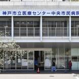 院内感染で誹謗中傷された病院 匿名で届いた500万円の寄付に感謝