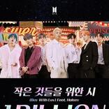 BTS、「Boy With Luv (feat.ホールジー)」MVの再生回数が10億回を突破