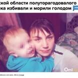 「親友」が子守と称して息子を虐待 母親「彼女を信頼してた」(露)