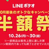 "LINEのテイクアウトサービス、やよい軒や大戸屋で""半額祭""を本日より開催"