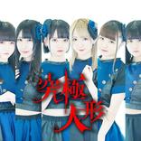 女性アイドルグループ・究極人形、名古屋テレビ地上波番組「ザキとロバ」に登場し、無茶ブリ操られる!