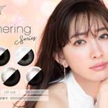 小嶋陽菜の新ビジュアルも公開!新感覚ラメカラコン「FAIRY 1day Shimmeringシリーズ」に新色登場