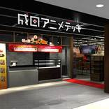 KADOKAWA、成田T2の「成田アニメデッキ」をリニューアル 全国9店舗のラーメン提供