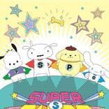 『ポチャッコ』『シナモロール』『ポムポムプリン』が『クレヨンしんちゃん』スーパーシロとコラボ!