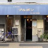 中央線「昭和グルメ」を巡る 第51回 1964年東京五輪より古い歴史! 街のレストラン「ブルボン」(三鷹)