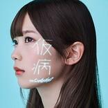 """ザ・コインロッカーズ、「仮病」""""荒乙Special Movie""""公開"""