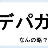 【クイズ】デパガって何の略だか言える?意外に知らない!