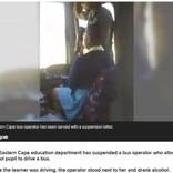 通学バスのドライバー、生徒に運転を任せてその横で飲酒(南ア)<動画あり>