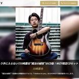 川崎鷹也、TikTokで1.7億再生「魔法の絨毯」収録 入手困難だったアルバムをWIZY限定予約販売