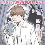 菊池風磨のドラマ『バベル九朔』がおもしろい。彼だからこそ演じられた役