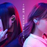 LiSA、ソニー1000XシリーズCMでUruと共演!Ayaseとのコラボ曲がテーマ曲に