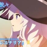 TVアニメ『魔女の旅々』、第5話「王立セレステリア」のあらすじ&先行カット