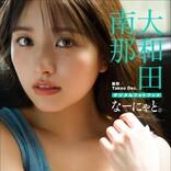 元AKB48・大和田南那、ビキニ&部屋着でマシュマロボディー披露