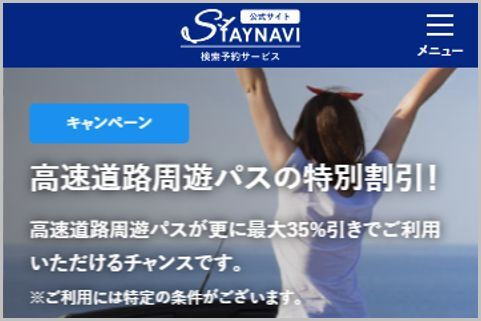 GoTo対応ETC乗り放題に不可欠「STAYNAVI」使い方