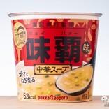 『味覇(ウェイパァー)味中華スープカップ』は王道中華味調味料の味わいがうまい即席スープ!