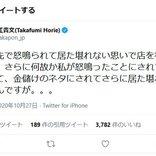 堀江貴文さん「金儲けのネタにされてさらに居た堪れない思いなんですが……」餃子店のクラウドファンディングは1000万円を突破