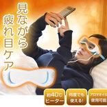 テレワークで疲れた目を癒やす?ゴーグル型USBホットアイマスク