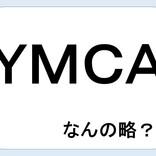 【クイズ】YMCAって何の略だか言える?意外に知らない!