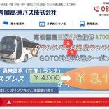 四国高速バス、Go To トラベル対象の企画きっぷを発売 高松~徳島往復とランチ券セットで3,190円