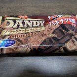甘味苦手オッサンも完食したコンビニアイス『ダンディーチョコレート』が衝撃美味