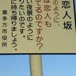 福島県『恋人坂』にある看板が「深い」と話題に 注意喚起の内容とは…