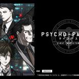 『PSYCHO-PASS サイコパス』を総ざらい!女子人気急上昇中の近未来クライムサスペンスアニメ