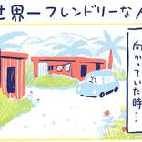 【漫画】南の島の脱力幸福論(20)~世界一フレンドリーな人々