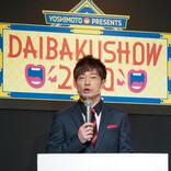 2020年のトリを飾るお笑い大イベント『DAIBAKUSHOW 』開催決定! 発表会見はボケまくりでカオスに!?
