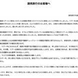 読売旅行、北海道ツアー参加者のコロナ集団感染を陳謝 対策強化策も発表