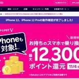 楽天モバイル、iPhone 12とiPhone 12 Proの動作確認を完了