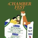 Bearwear、主催ライブ『:CHAMBER FEST』を渋谷Clubasiaにて有観客&無料生配信