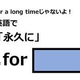 英語で「永久に」はなんて言う?